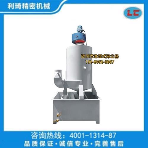 旋风喷淋湿式除尘器LC-ZYPF600